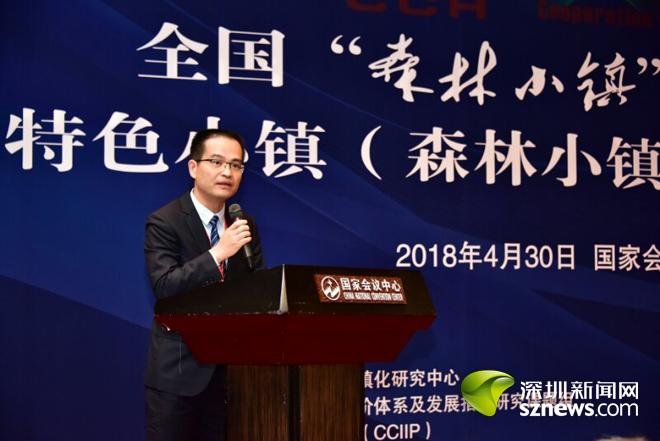 """全国""""森林小镇""""发展大会在京举行 梅沙街道获全国最美"""