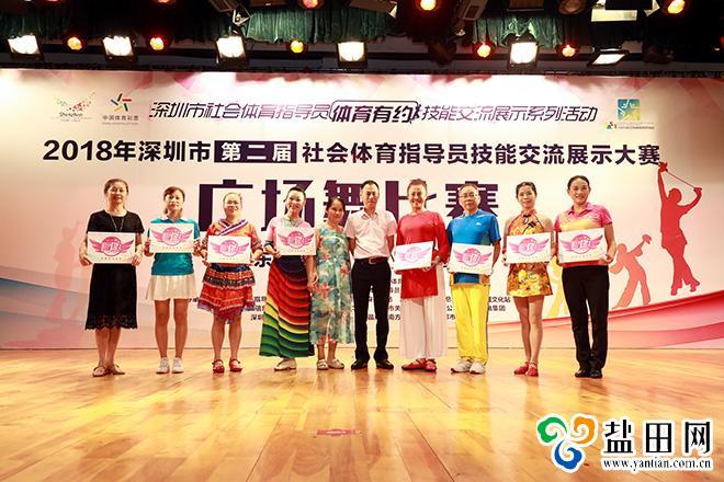 深圳市首届社会体育指导员技能交流大赛广场舞