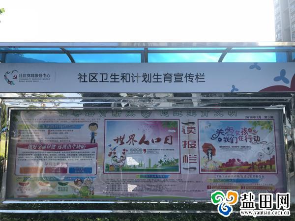 宣传计生政策 沿港社区工作站更新计生政务宣传栏