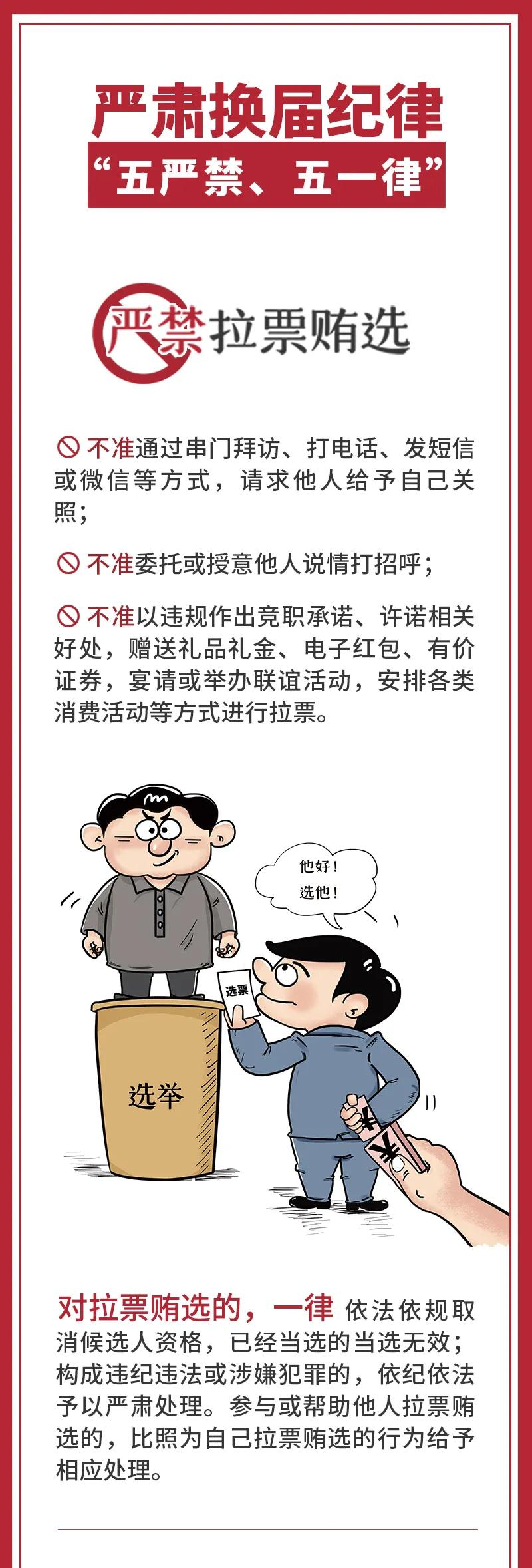 """这组漫画让您秒懂严肃换届纪律!牢记""""五严禁、五一律"""""""