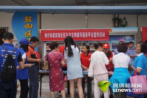 海涛社区开展碳币平台推广