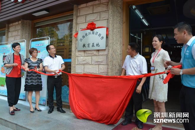 普及海洋环保知识 滨海社区海洋科普教育基地揭牌成立